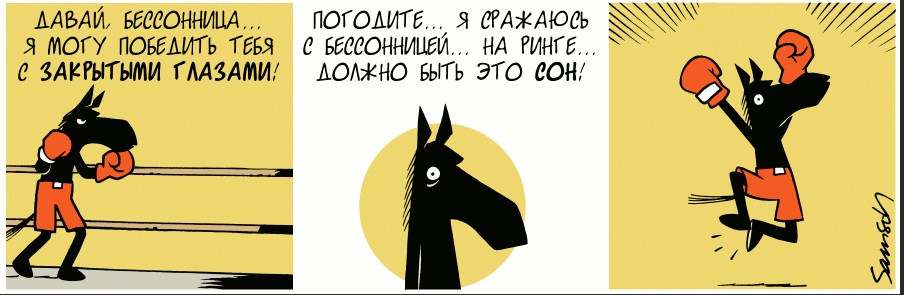izbavitsya-ot-xronicheskoj-bessonnicy