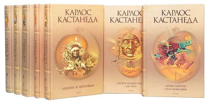 kastaneda-s-chego-nachat-chitat-knigi