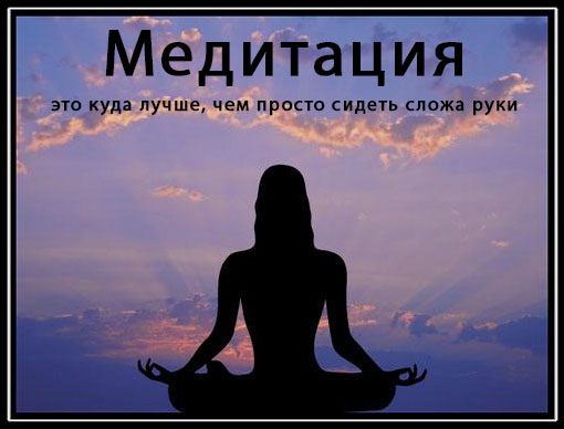 meditacia-dlia-nachinayushhih-c-hego-nachat
