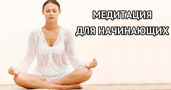 meditacia-dlia-nachinayushhih-v-domashnih-usloviyah-c-hego-nachat