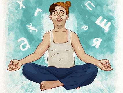 meditaciya-kak-pravilno-meditirovat