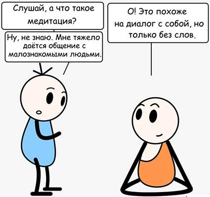 texnika-meditacii-dlya-novichkov-samostoiatelno