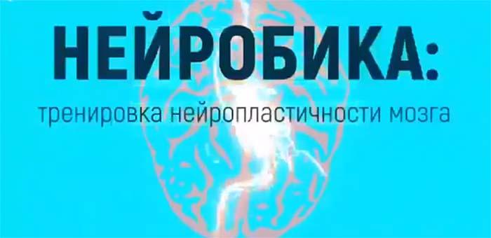 nejrobika-uprazhneniya-dlya-mozga-dlya-pozhilyx-ludei