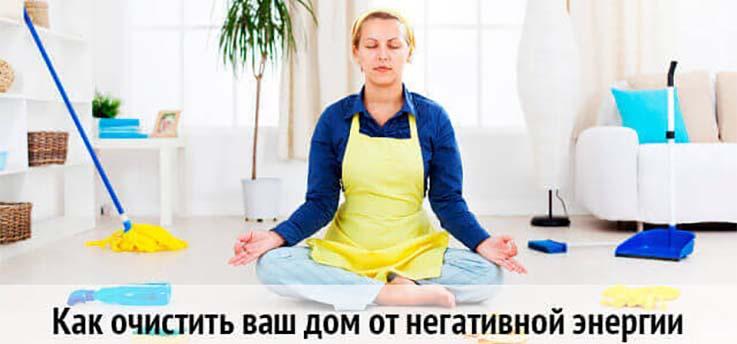 chistka-doma-ot-negativnoj-energii-svechei