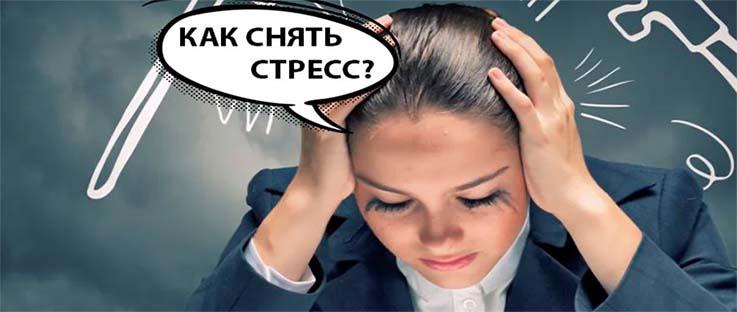 kak-snyat-stress-i-nervnoe-napryazhenie-zhenshhine
