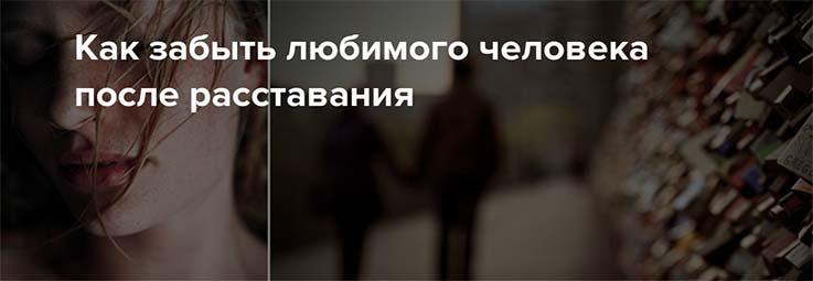 kak-zabyt-devushku-posle-rasstavaniya-kotoruyu-lyubish