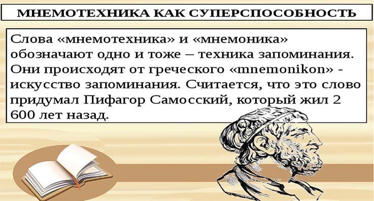 mnemonika-uprazhneniya-dlya-razvitiya-pamyati-i-vnimaniya