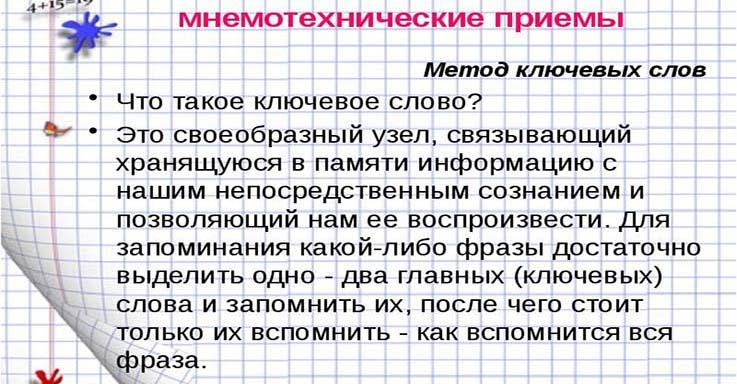 mnemonika-uprazhneniya-dlya-razvitiya-pamyati-u-vzroslyx