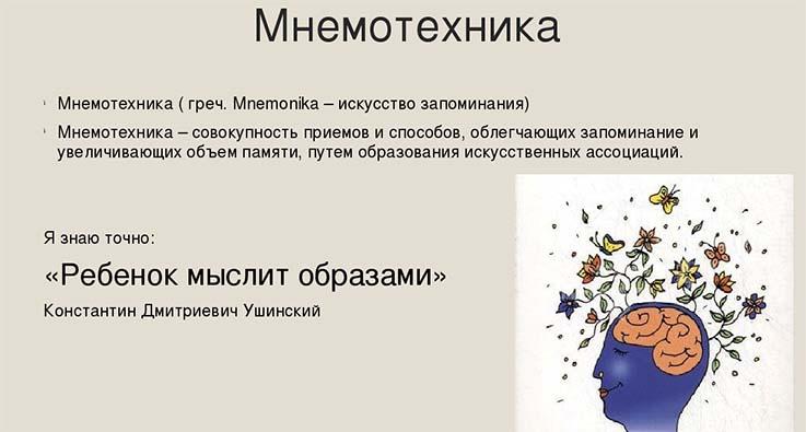 mnemotexnika-dlya-nachinayushhix-doma