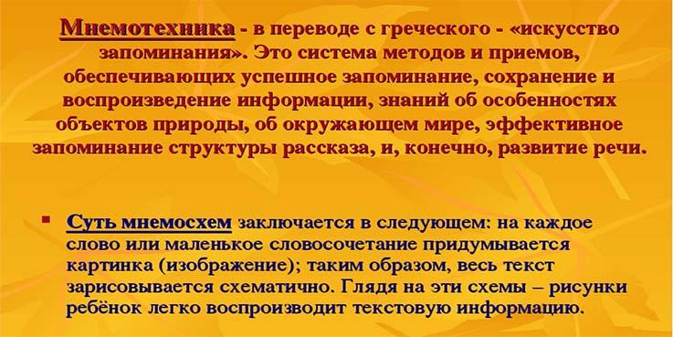 mnemotexnika-dlya-nachinayushhix-uprazhneniya