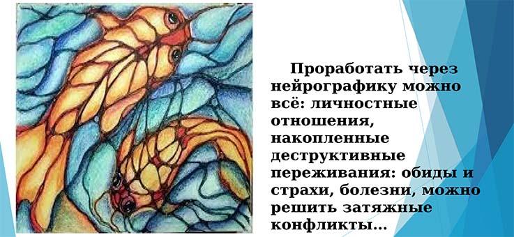 nejrografika-principy-risovaniya-s-chego-nachat-poshagovo-samomu
